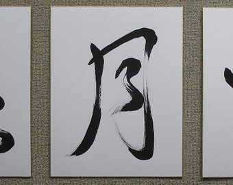 Snow, Moonlight and Flowers  31.8x40.9 cm./12.5x16 in.  Japanese Calligraphy