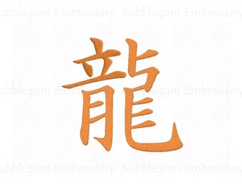 Kanji word for Dragon Embroidery Design Instant Download