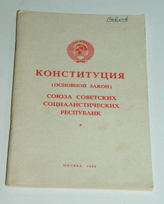 1988 Constitution (Fundamental Law) of the Union of Soviet Socialist Republics