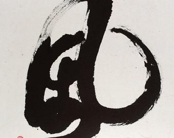 Original Chinese Calligraphy, Wind, Chi, Energy, Wall Art, Healing Art, Zen, Meditative Art, Japanese Calligraphy, Chinese Painting, Ink