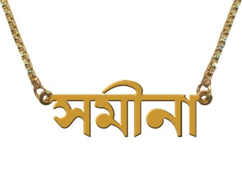 Gold Plated Handmade Personalised Name Necklace with ANY NAME of your choice in BENGALI