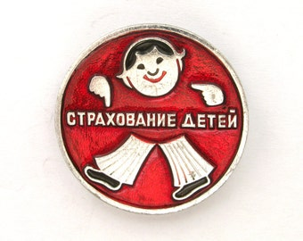 Insurance of children, Badge, Vintage collectible badge, Pin, Soviet Union, Made in USSR, 1980s, 80s
