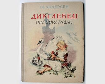 RARE! Hans Christian Andersen - The Wild Swans and Other Tales - Vintage Ukrainian Children's Book - 1965. Illustrator Libico Maraja