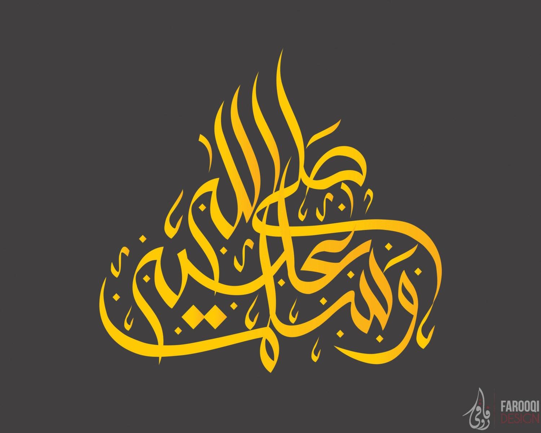 Modern Islamic Calligraphy Art The