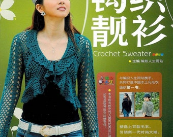 Chinese Big Crochet Knitting Women Blouse Tunic Camisole Crochet pattern PDF Chinese book