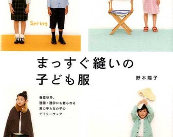 Straight Stitch Children Clothes - Japanese Craft Book