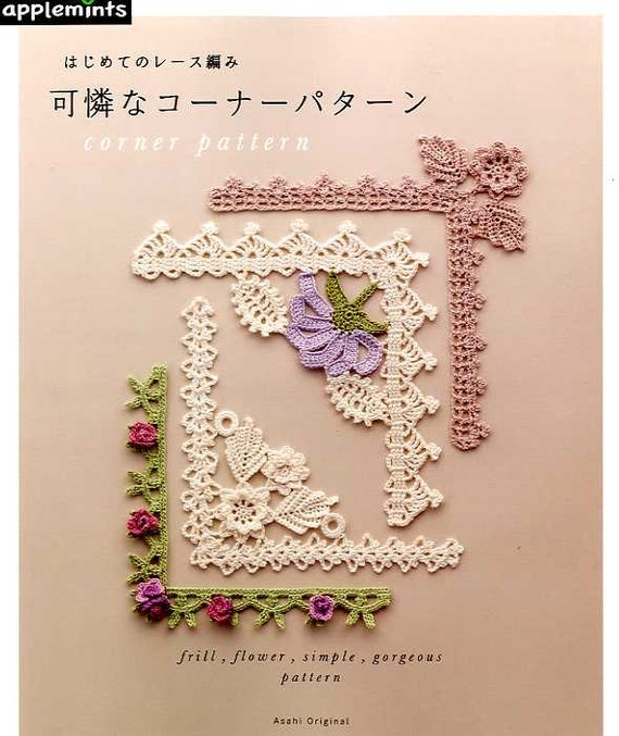 Crochet Lace Book Cover : Lace crochet corner patterns japanese craft book