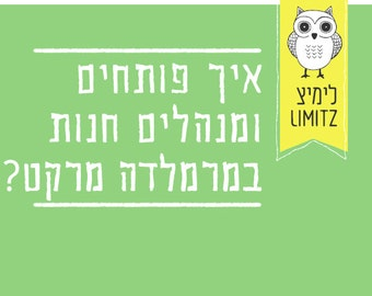 How to Open, Manage and Promote a shop on Marmelada Market Hebrew Tutorial