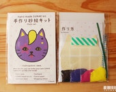 DIY SUNAE(Sand Art) Kit  -Punk cat-