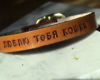 Personalized Russian/Cyrillic - 3/8 inch wide Leather wristband with buckle
