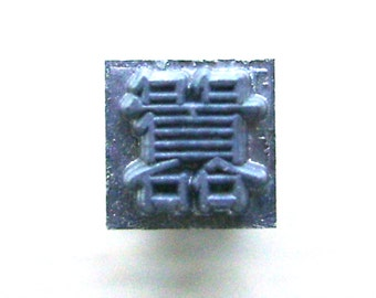 Japanese Typewriter Key - Kanji Stamp - Metal Stamp - Vintage Typewriter Key - Chinese Character Stamp - Noisy