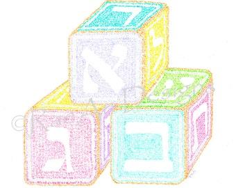Alef-Bet Baby Blocks Micrography Print: Children's Blessing