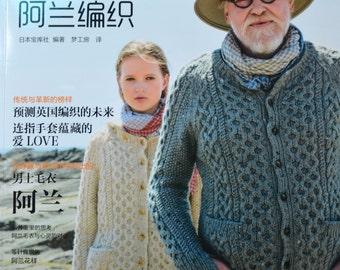 Keitodama Winter 2012 -  Japanese Craft Book (In Chinese)