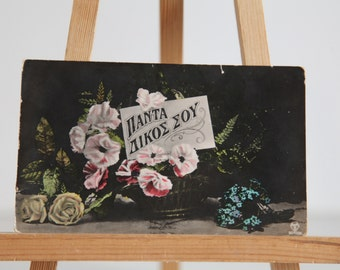 Antique Hand Painted 1914 Postcard. Always Yours. Love Message