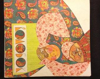 Kolobok. Russian folk tale. 1993