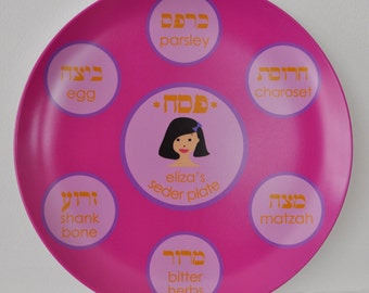 Personalized Kids Passover Seder Plate - Hebrew