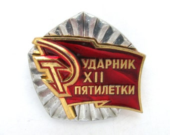 Udarnik of 12 five-year plan, Badge, Communism, Vintage collectible metal badge, Made in USSR, 1980s