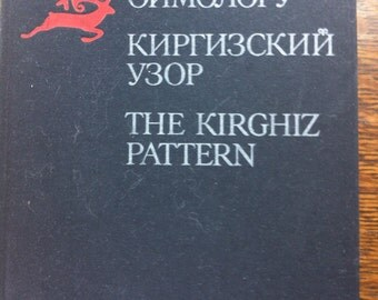 SALE Kirghiz Pattern 1986 Moscow Russa Art The Kirghiz Pattern Book Tapestry Embroidery Fabric Art Coffee Table Book Russian Art Book Lovely