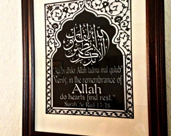 Islamic Art:Verily, in the remembrance of Allah,Quran Quote Allah Arabic Muslim Modern Arabic Calligraphy,Modern Islamic Wall Art.surah Ra'd