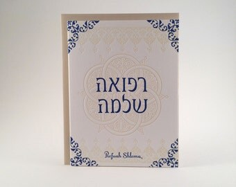 Letterpressed Hebrew Get Well Card -- Navy and Transparent Ink