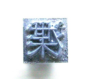 Japanese Typewriter Key - Kanji Stamp - Metal Stamp - Vintage Typewriter Key - Chinese Character Stamp -  leak gas or liquid