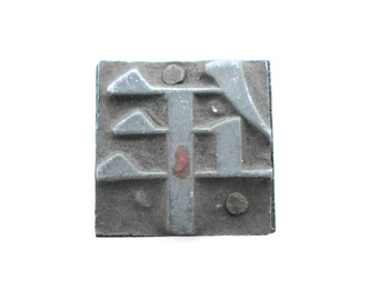 Metal Stamp - Vintage Japanese Stamp - Japanese Vintage Stamp - Japanese Stamp - Kanji Stamp - Chinese Character -  Year  Person's age