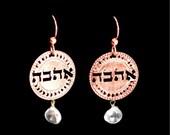 Hebrew Ahava jewelry, Rose Gold earrings, Love jewelry, Short earrings, Rose gold jewelry, Aquamarine earrings, Spiritual jewelry