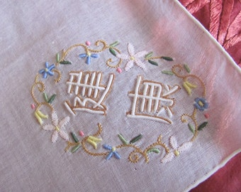 Beautiful White Asian Embroidered Cotton Hankie Handkerchief - Unused