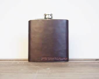 Personalized Leather Flask - Dark Brown Hip flask, genuine leather, Hand Engraved