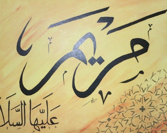 "Arabic Calligraphy ""Mary (Peace be upon her) "" - By Ahmad Abumraighi - 11"" x 14"""