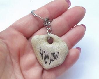 "Natural Holey Beach Stones ""Shema Israel"" Handmade KEYCHAIN Gift For Men/him Gift for her Good Luck Judaica Gift Israel Jewish prayer Hebrew"
