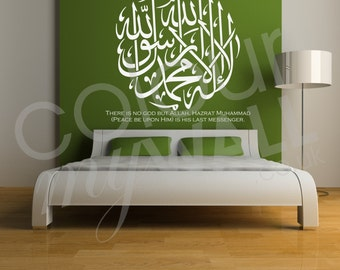 Shahada First Kalima -  Islamic Muslim Vinyl Wall Decal Sticker