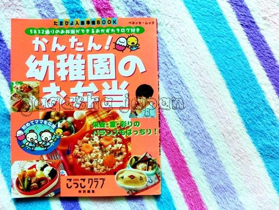 easy preschool kindergarten bento cooking book japan recipe. Black Bedroom Furniture Sets. Home Design Ideas