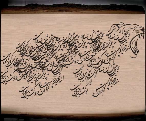 Items Similar To Zoomorphic Calligraphy Rumi 39 S Poem Roar