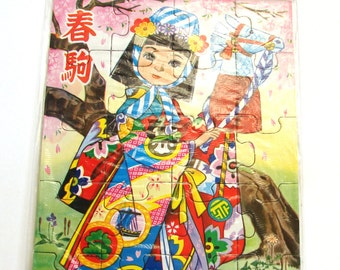 Vintage Childrens Jigsaw Puzzle 1950s 60s 70s Japanese Kimono Lady Girl Cute Kawaii retro fun girls toy bedroom decor art to frame kitsch
