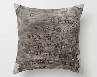 Indoor / Outdoor Decorative Throw Pillow Christian Hebrew Writing 16X16 IN.