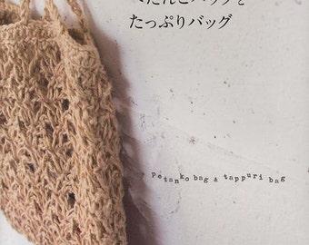 Jute & Linen Thread Crochet Bags Patterns, Japanese Crocheting Book, Summer Yarns, Easy Crochet Tutorial, Linen Bag, Net Bag, Granny, B1255
