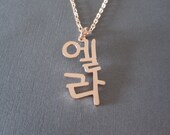 Personalized Rose Gold Vertical Korean Name Necklace