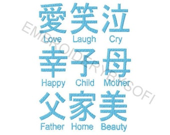 60 Chinese Symbols Machine Embroidery design