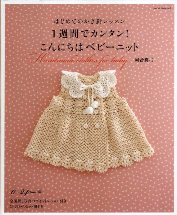 Baby crochet - baby crochet pattern - japanese craft ebook - japanese ...