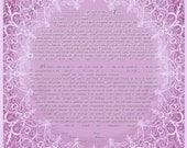 """printable pdf-  interfaith ketubah to fill - 16.5"""" x 23.4""""- 42x60cm"""