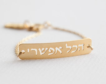 Hebrew Bracelet, Anything Is Possible Jewelry, Quote Bracelet, Hebrew Jewelry, Judaica Jewelry, Inspiration Jewelry, Motivational Jewelry