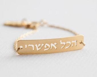 Hebrew Bracelet, Judaica Jewelry, Jewish Jewelry, Hebrew Jewelry, Jewish Bracelet, Anything Is Possible, Quote Bracelet, Inspiration Jewelry