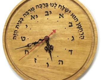 Jewish Home blessing, Home blessing clock, wall clock Israeli Handmade, Judaica Wooden art Hebrew  C016