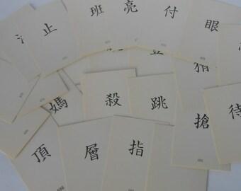 Vintage paper lot ephemera 25 chinese symbol lanquage word flash cards scrapbooking altered art