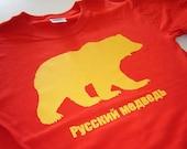 Russian Tee Shirt Russian Bear Tshirt Funny Russia T-shirt CCCP USSR Men Women Gift Husband Boyfriend