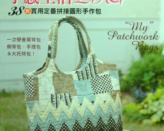 My Patchwork Bag Japanese Craft Book (In Chinese)