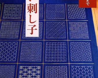Beautiful Design Sashiko Embroidery - Japanese Craft Book
