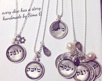 Chanukah Gift - Every Disc Has A Story   --Personalized Your Necklace  In Hebrew OR English -  Personalized Charm Necklaces - SimaG