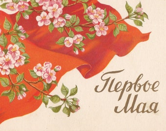 "May 1st - ""Spring and Labor Day"" Postcard by Sazonova - 1959, Izogiz"